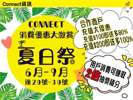 【資訊︱Connect 消費大激賞【夏日祭】嚟喇】