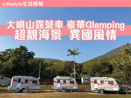 【生活情報 大嶼山露營車 豪華Glamping】