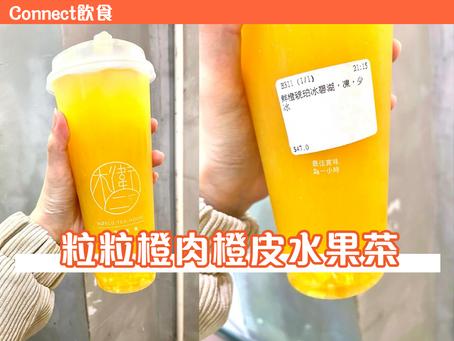 【粒粒橙肉橙皮水果茶🍊】