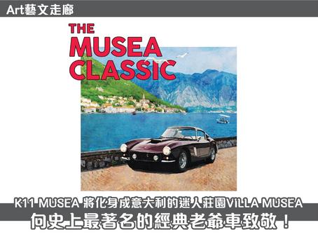 【藝文走廊|THE MUSEA CLASSIC:向史上最著名的經典老爺車致敬!】