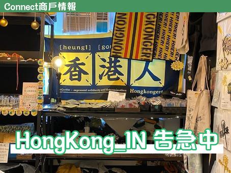 【HongKong_IN告急中】