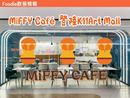 【飲食情報 MiFFY Café登陸K11Art Mall 】