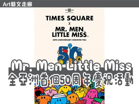 【藝文走廊 Mr. Men Little Miss  • 全亞洲首個50周年慶祝活動】