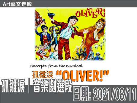 【藝文走廊|孤雛淚 Oliver!】