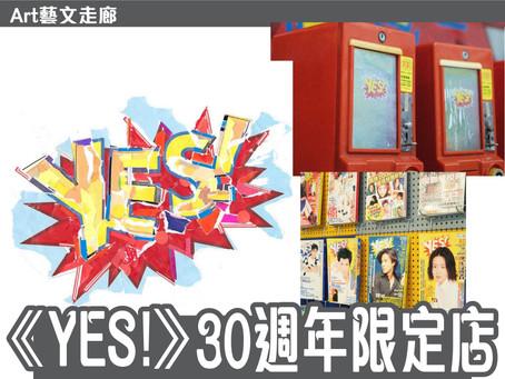 【藝文走廊|《YES!》 30週年限定店】