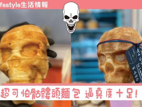 【Connect生活情報|超可怕骷髏頭麵包 逼真度十足!💀】