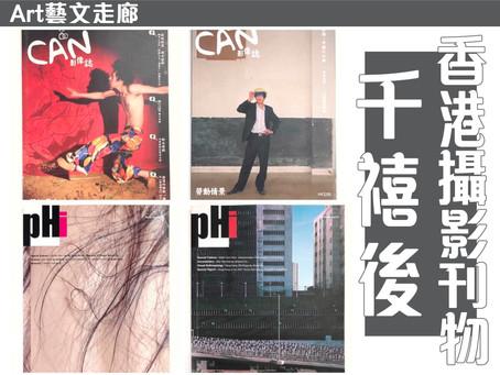 【藝文走廊|千禧後 • 香港攝影刊物】