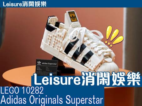 【消閑娛樂|LEGO 10282 • adidas Originals Superstar】