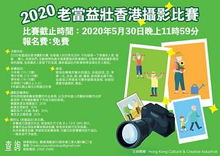 2020 老當益壯香港攝影比賽