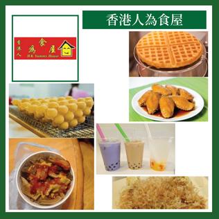 香港人為食屋