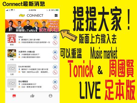 【資訊︱Tonick&周國賢 • Music market LIVE】