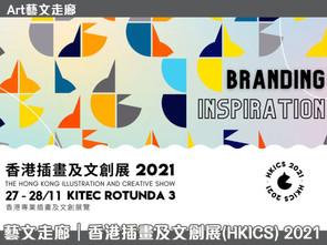 【藝文走廊 香港插畫及文創展(HKICS) 2021】