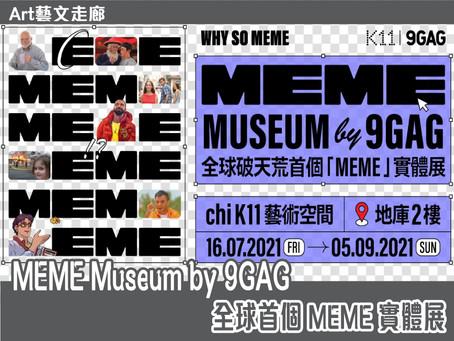 【藝文走廊|MEME Museum by 9GAG  • 全球首個 MEME 實體展】
