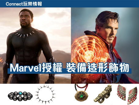 【Marvel授權 裝備造形飾物】