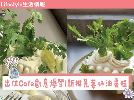 【生活情報|出位Cafe創意爆登! • 芫荽奶油蛋糕】
