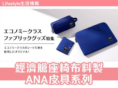 【生活情報 經濟艙座椅布料製 ANA皮具系列】