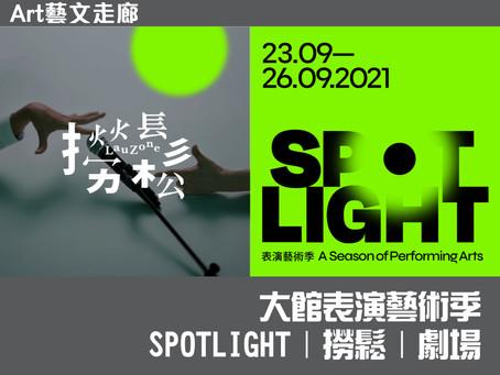【藝文走廊 大館表演藝術季:SPOTLIGHT 撈鬆 劇場】