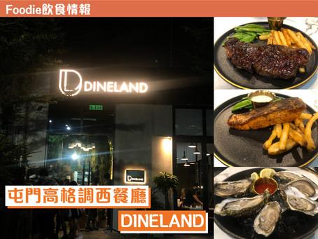 【Connect飲食情報|屯門高格調西餐廳 - DINELAND】