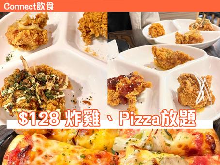 【銅鑼灣】$128 炸雞、Pizza放題