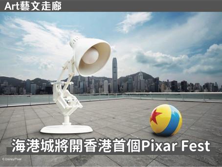 【藝文走廊 海港城將開香港首個Pixar Fest】