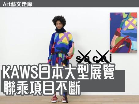 【藝文走廊|KAWS日本大型展覽 • 聯乘項目不斷】