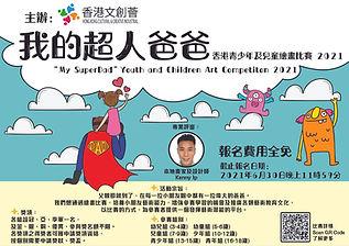 我的超人爸爸 香港青少年及兒童繪畫比賽2021