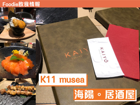 【Connect飲食情報|尖沙咀K11 musea - 海陽。居酒屋】