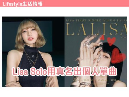 【生活情報|Lisa Solo用真名出個人單曲】