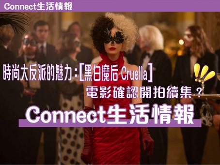 [電影]《黑白魔后 Cruella》電影確認開拍續集?😱😱