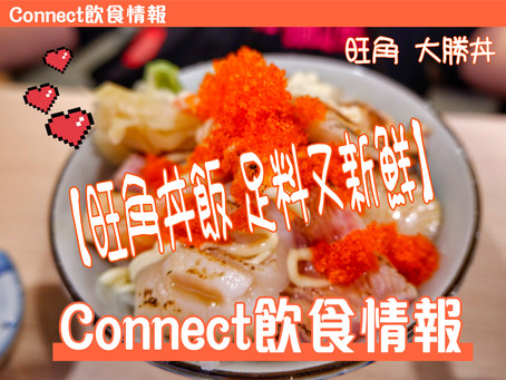 【旺角丼飯💛足料又新鮮🔥】