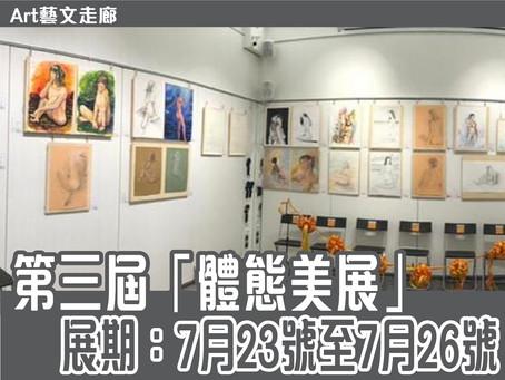 【藝文走廊|第三屆「體態美展」】