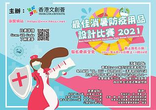 Summer Poster H-01.jpg