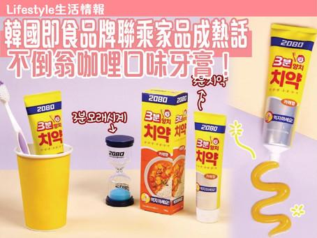 【生活情報 韓國即食品牌聯乘家品成熱話 • 不倒翁咖哩口味牙膏!】