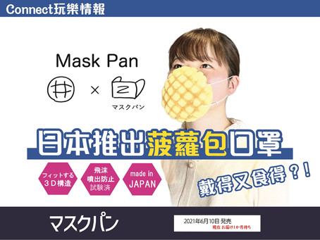 日本推出菠蘿包口罩?!😱😱