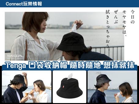 【Tenga 口袋收納帽】隨時隨地 想抺就抺