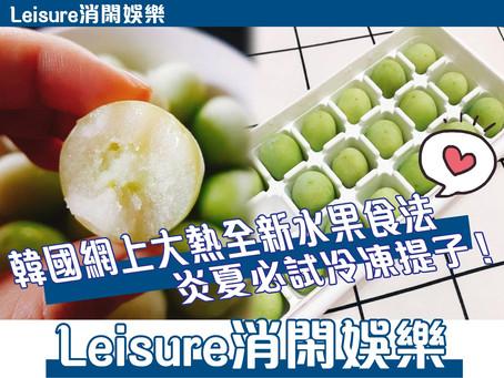【消閑娛樂|韓國網上大熱全新水果食法 • 炎夏必試冷凍提子!】