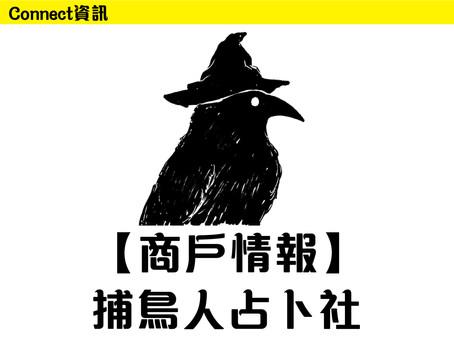 【商戶情報︱Chat with•捕鳥人占卜社】