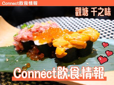 🌟千之味刺身壽司專門店🌟