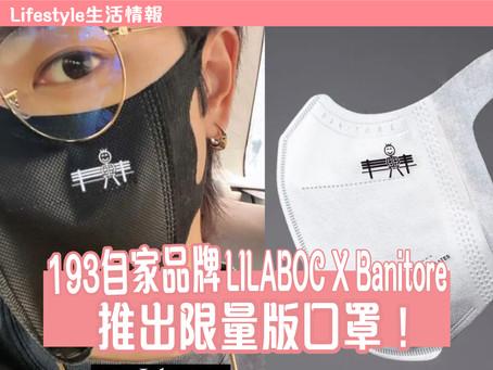 【生活情報 193又有新搞作! • 193自家品牌LILABOC X Banitore推出限量版口罩】