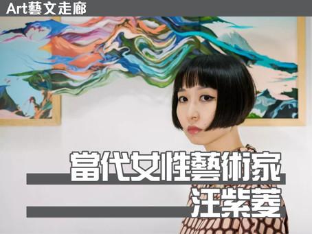 【藝文走廊 當代女性藝術家- 汪紫菱】