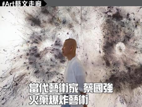 【藝文走廊 當代男性藝術家 - 蔡國強】