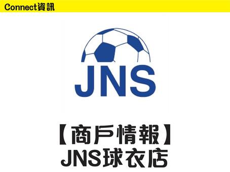 【商戶情報 Chat with JNS球衣店】