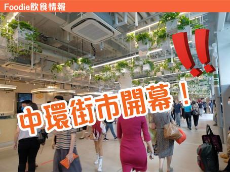 【飲食情報 中環街市開幕! • 3層高過百間零售、餐廳及掃街小食檔】