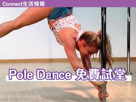 【活動情報】想試下玩Pole Dance? Studio Chrome有得免費試堂😆