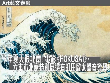 【藝文走廊|電影《HOKUSAI》、六本木北齋特別展 • 町田啟太聲音導覽!】