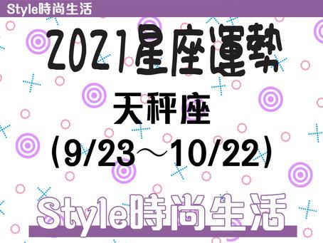 【時尚生活|2021星座運勢 • 天秤座(9/23~10/22)】-