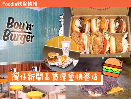 最平$28食到新鮮手打牛肉漢堡🙌🏻🙌🏻