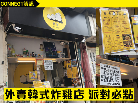 【Connect商戶情報︱Chat with 時光炸雞專門店 Times Chicken】