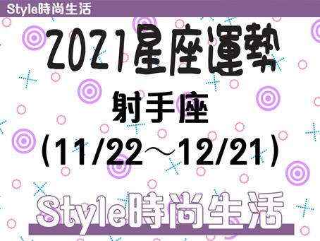 【時尚生活|2021星座運勢 • 射手座(11/22~12/21)】