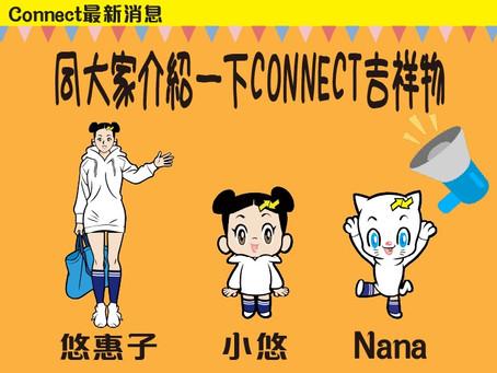【Connect 吉祥物】